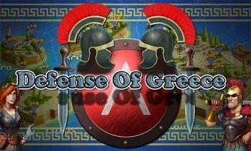 الدفاع عن اليونان