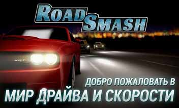 Camino de Smash: Loco Racing!
