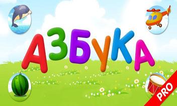 Alfabet - alfabet voor kinderen