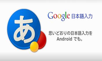 Google japán beviteli