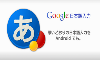 Google ป้อนข้อมูลภาษาญี่ปุ่น