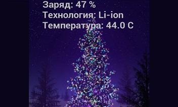 Kerstmis batterij widget
