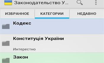Ukrainian Laws