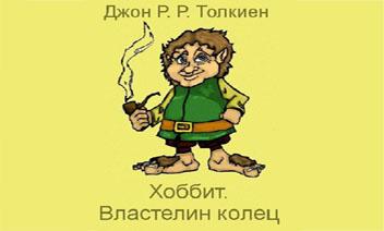 وسيد الخواتم.  Dzh.Tolkin