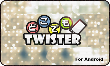 Twister เกมฟรีทุก
