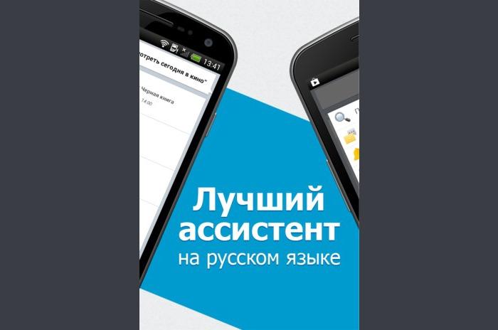 Asistente en ruso