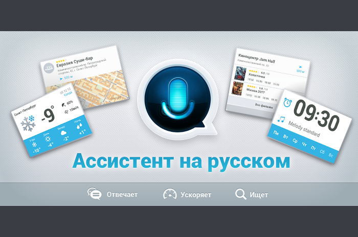 Assistant in Russian