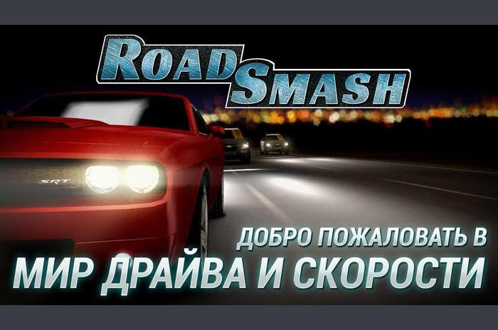 Route Smash: Crazy Racing!