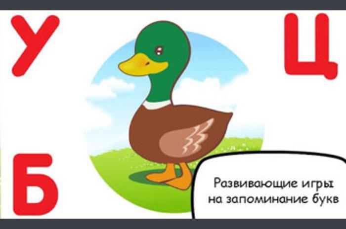 Alfabet - alfabet pentru copii