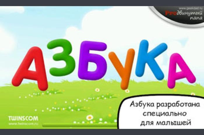 ตัวอักษร - ตัวอักษรสำหรับเด็ก
