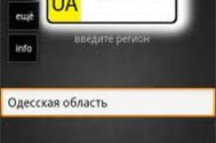 Codurile de automobile de regiuni ucrainene