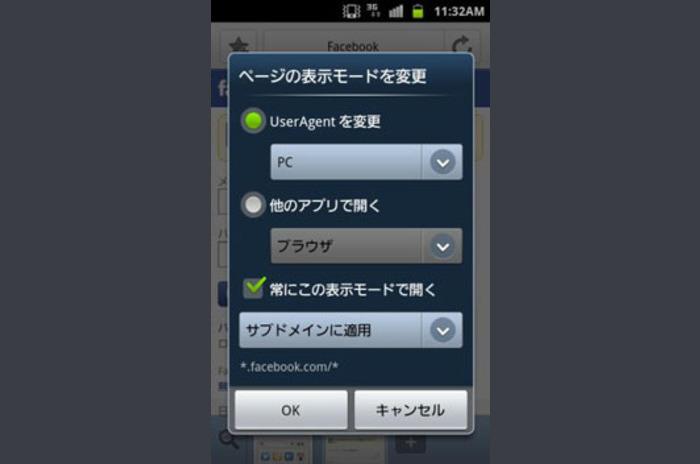 Sleipnir Mobil - Web Tarayıcı