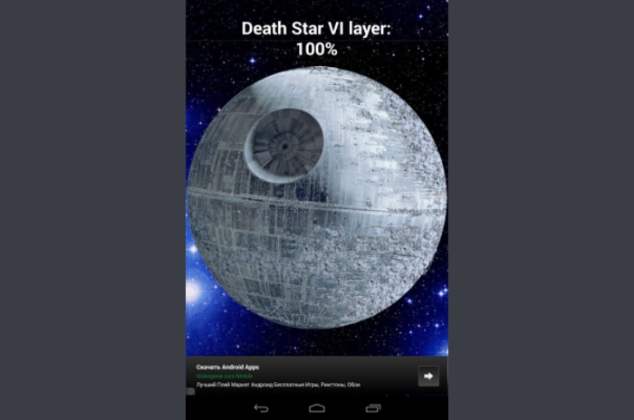 Death Star Clicker
