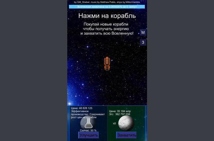 Galaxy Clicker