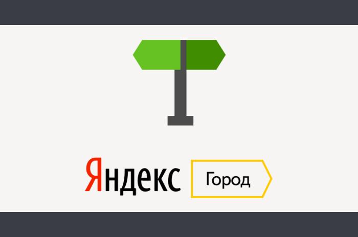 Yandeks.Gorod