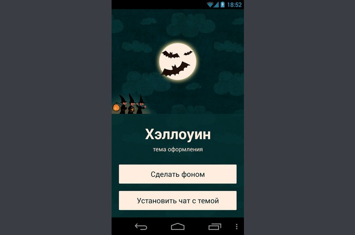 Halloween wallpaper & theme