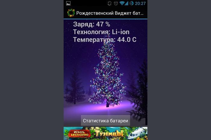 Christmas batteri widget