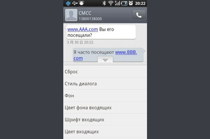 GO SMS Pro język rosyjski (Plugin)