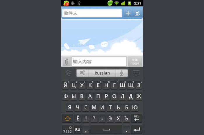 Russe pour GO Keyboard