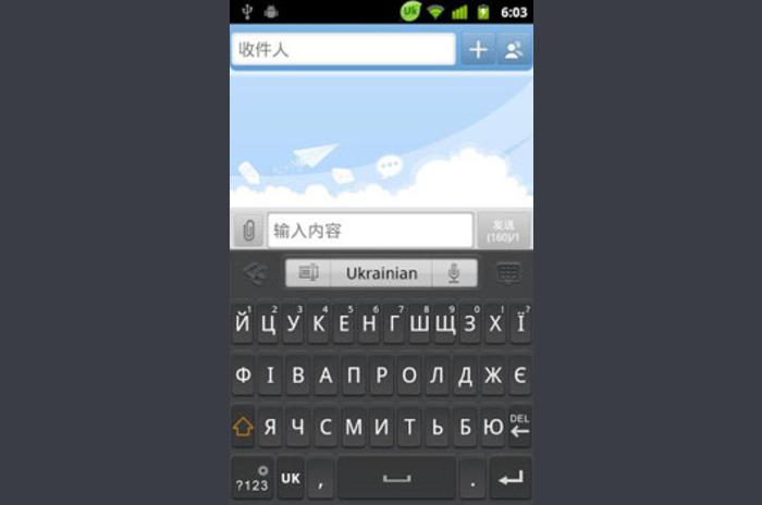 Ukrán GO Keyboard