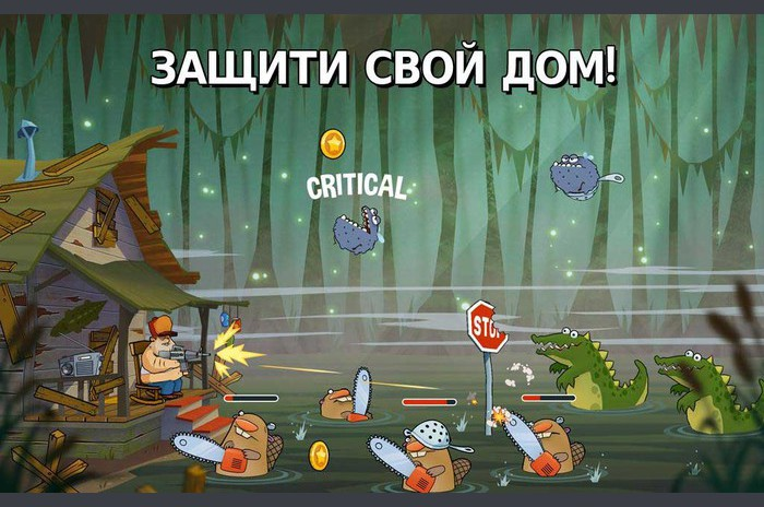 Ataque del pantano