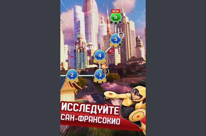 ฮีโร่บิ๊ก 6 Bot ต่อสู้