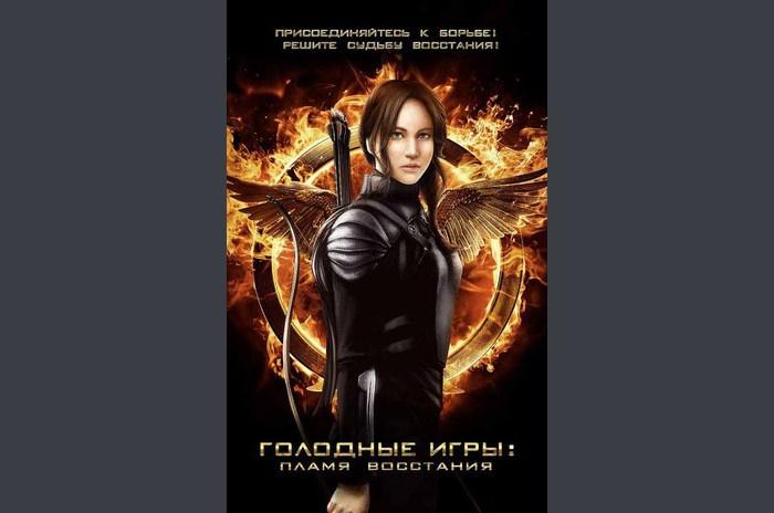 The Hunger Games: Panem hausse
