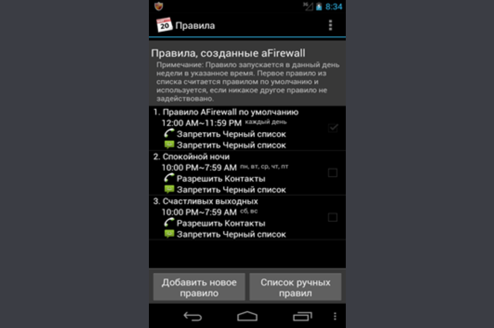 aFirewall การโทรและ SMS Blocker