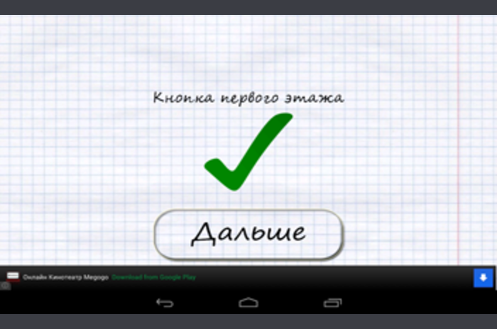 Idiotentest - Ryska