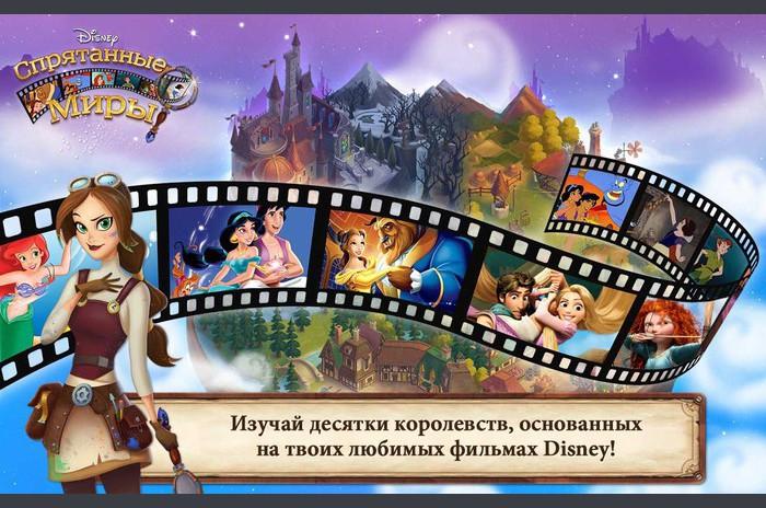 Mondes Disney secrets