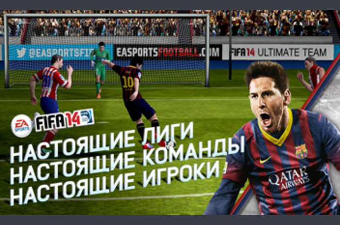 FIFA 14 by EA SPORTS ™