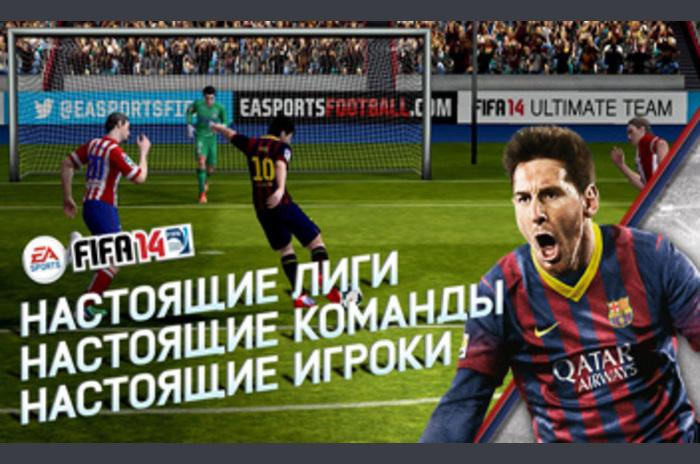 ฟีฟ่า 14 โดย EA SPORTS ™
