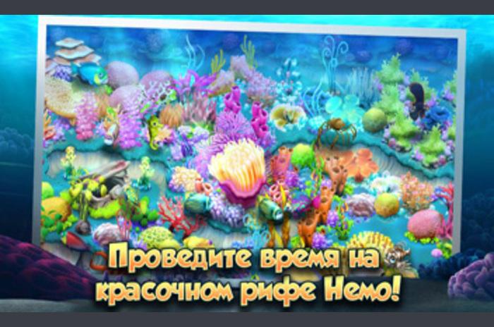 Reef lui Nemo