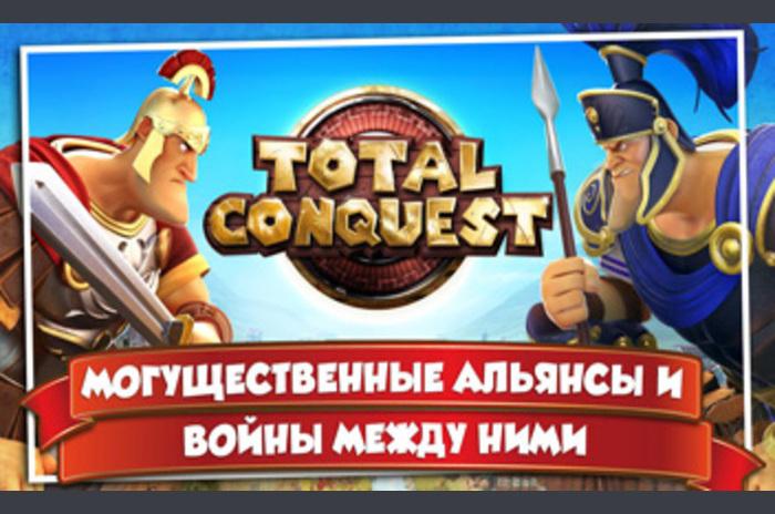 Ukupno Conquest