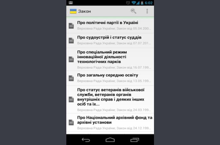 Les lois ukrainiennes