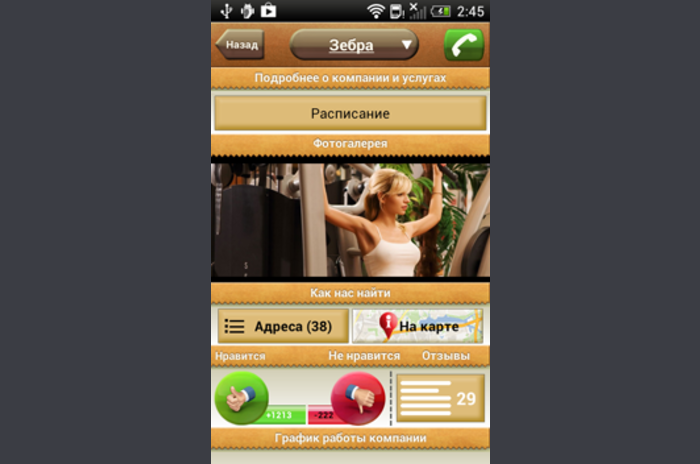 INFORINO - the whole world in your pocket