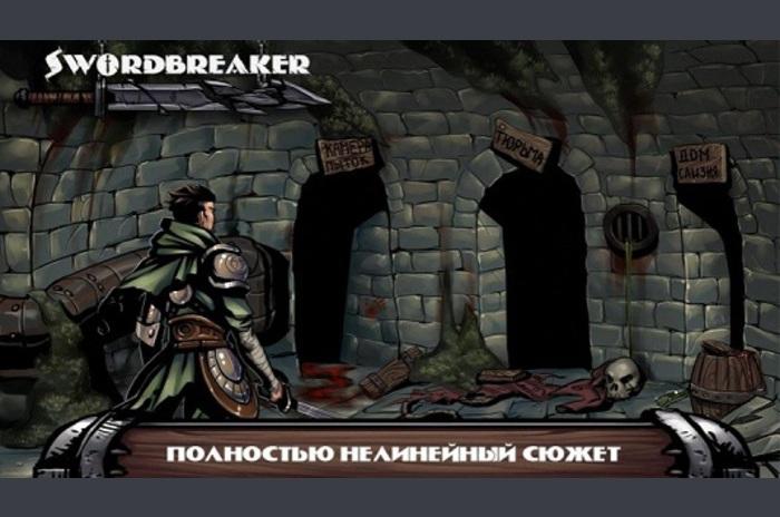Swordbreaker
