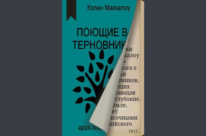 The Thorn Birds K.Makkalou