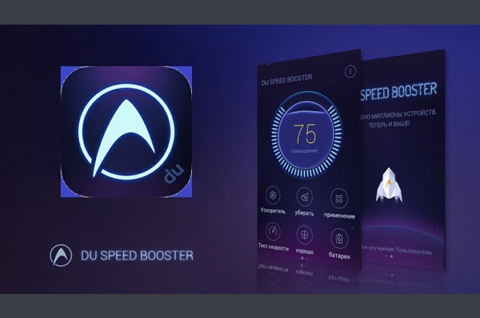 DU Speed ​​Booster (Cleaner)