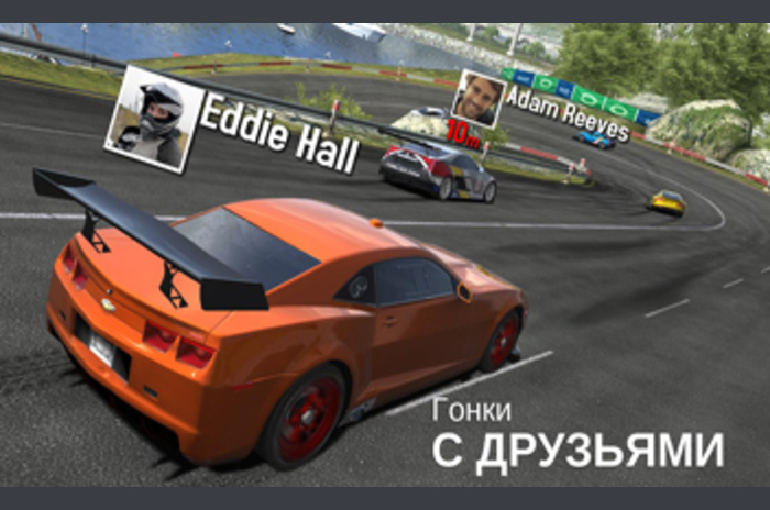 GT Racing 2: Real Experience Car
