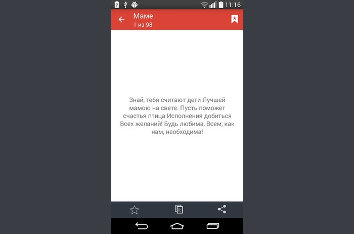 SMS-BOX: Tebrikler (Ücretsiz)