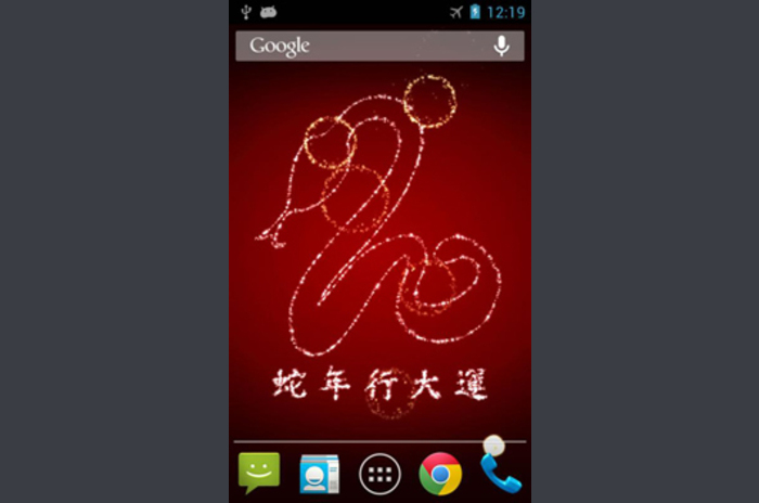 Chinese New Year Snake Live WP