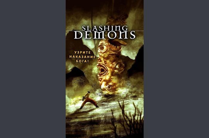 Slashing Demons