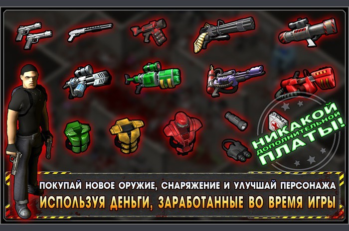 Alien Shooter Gratis