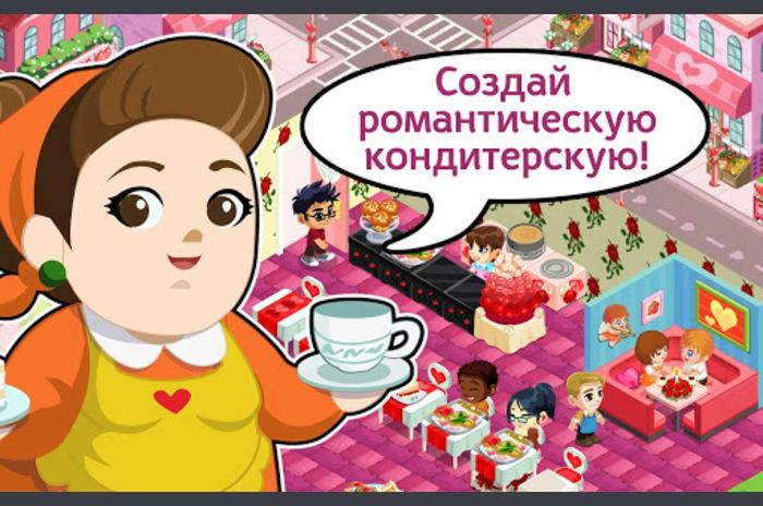 Bageri Story: Alla hjärtans dag