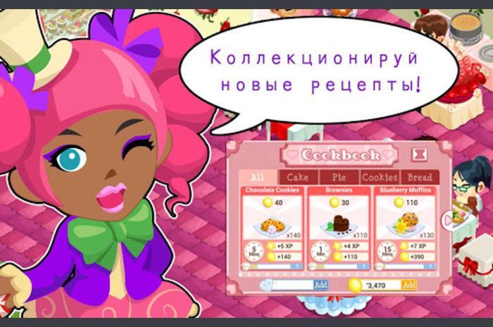 Boulangerie histoire: Saint Valentin