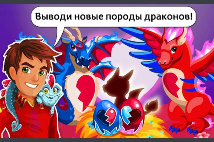 Dragon Story: Ziua Îndrăgostiților